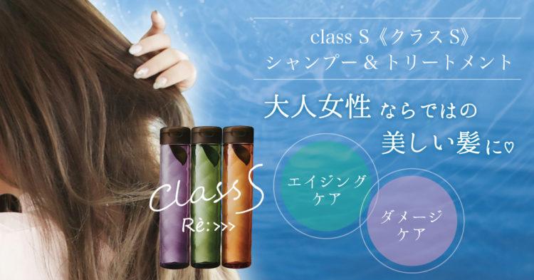 Class S(クラスS)のシャンプー&トリートメントで、大人の女性ならではの美しい髪に♡